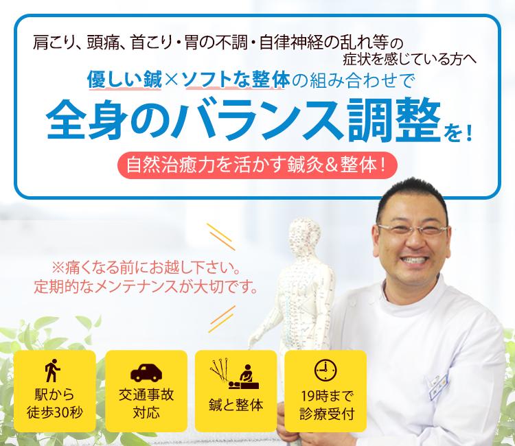 大阪市福島駅にある鍼灸整骨院・あおき鍼灸整骨院